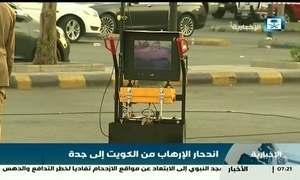 Explosão fere seguranças perto do consulado americano na Arábia Saudita