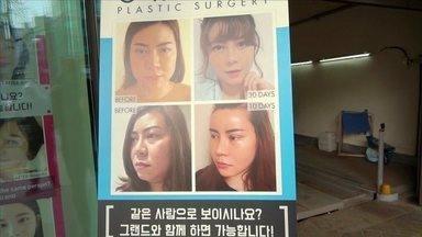 Coreia do Sul é campeã mundial em intervenções plásticas