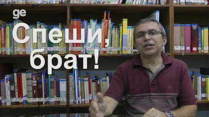 """Eita, mah! Professor traduz """"cearensês""""para o russo e torcida se arrisca no idioma da Copa"""